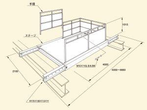 マルチ伸縮荷受けステージ寸法図